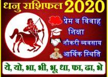 धनु राशिफल 2020 | Dhanu Rashi 2020 Rashifal | Sagittarius Horoscope 2020