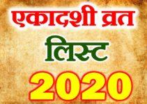 एकादशी का व्रत 2020 में कब कब है | Ekadashi Vrat List 2020