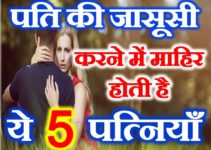 पति की जासूसी करने में माहिर होती है ये 5 पत्नियां Women Nature by Zodiac
