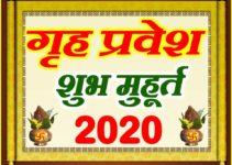 गृह प्रवेश मुहूर्त 2020 Griha Pravesh Muhurat Dates Time 2020