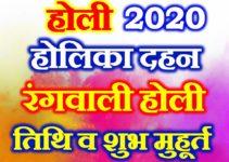 होली 2020 में कब है Holi 2020 Date Time Shubh Muhurt Holika Dahan 2020