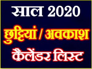 अवकाश लिस्ट 2020