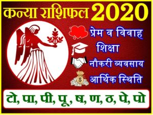 कन्या राशिफल 2020 | Kanya Rashi 2020 Rashifal | Virgo Horoscope 2020