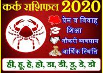 कर्क राशिफल 2020 | Kark Rashi 2020 Rashifal | Cancer Horoscope 2020