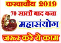 करवाचौथ व्रत 2019 दुर्लभ संयोग Karwa Chauth 2019 Mahasanyog Puja Vidhi