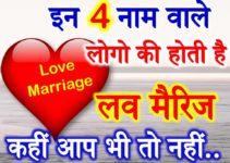 इन नाम वालो की होती है लव मैरिज 4 Name People Do Love Marriage Astrology