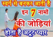 स्वर्ग से बनकर आती है ये 7 जोड़ियां Marriage Horoscope By Name