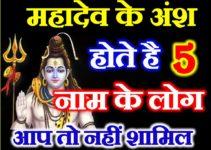 महादेव के अंश है ये 5 नाम के लोग Favorite People of Lord Shiva