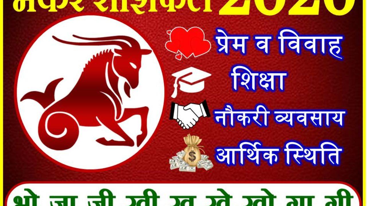 मकर र श फल 2020 Makar Rashifal 2020 Capricorn Horoscope 2020