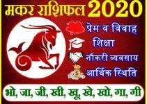 मकर राशिफल 2020   Makar Rashi 2020 Rashifal   Capricorn Horoscope 2020