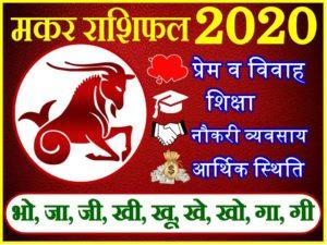 मकर राशिफल 2020 | Makar Rashi 2020 Rashifal | Capricorn Horoscope 2020