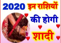 राशिअनुसार विवाह के योग 2020 Marriage Horoscope Astrology 2020