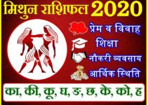 मिथुन राशिफल 2020 | Mithun Rashi 2020 Rashifal | Gemini Horoscope 2020