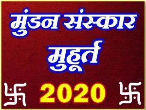 Mundan Muhurat Ceremony 2020
