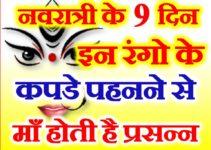 नवरात्री इन रंगो के कपडे पहनने से माँ होती है प्रसन्न Navratri Lucky Colour 9 Days