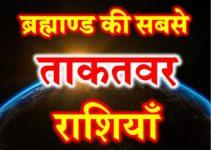 ब्रह्माण्ड की सबसे ताकतवर राशियाँ Most Powerful Zodiac Sign