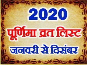 पूर्णिमा व्रत लिस्ट 2020