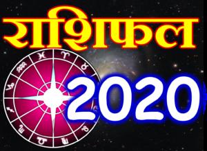 राशिफल 2020