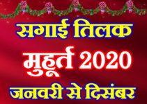सगाई मुहूर्त 2020 Sagai Muhurat Calendar List 2020
