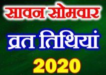 सावन सोमवार 2020 Sawan Somwar 2020 Calendar List