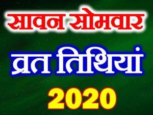 सावन सोमवार 2020