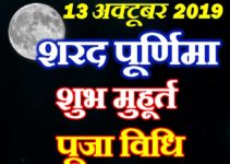 शरद पूर्णिमा 2019 तिथि शुभ मुहूर्त Sharad Purnima Date Time 2019