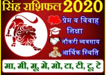 सिंह राशिफल 2020 | Singh Rashi 2020 Rashifal | Leo Horoscope 2020