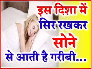 Sleeping Direction Acording Vastu