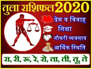 तुला राशिफल 2020 | Tula Rashi 2020 Rashifal | Libra Horoscope 2020