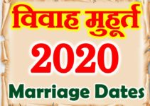 विवाह शुभ मुहूर्त 2020   Marriage Muhurt Dates Time 2020