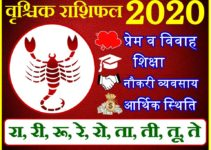 वृश्चिक राशिफल 2020 | Vrischik Rashi 2020 Rashifal | Scorpio Horoscope 2020