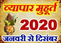 व्यापार शुरू करने का मुहूर्त 2020 Vyapar Shop Muhurat 2020 Calendar List