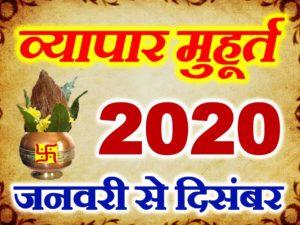 Vyapar Shop Muhurat 2020