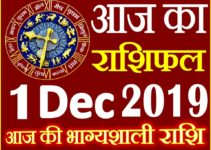 1 दिसंबर 2019 राशिफल Aaj ka Rashifal in Hindi Today Horoscope