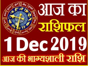 1 दिसंबर 2019 राशिफल Aaj ka Rashifal in Hindi Today Horoscope