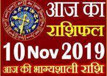 10 नवंबर 2019 राशिफल Aaj ka Rashifal in Hindi Today Horoscope