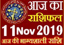 11 नवंबर 2019 राशिफल Aaj ka Rashifal in Hindi Today Horoscope