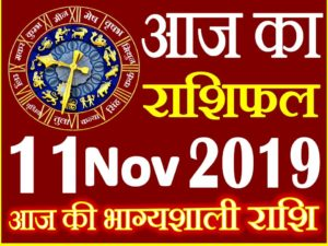 11 नवंबर 2019 राशिफल Aaj ka Rashifal in Hindi Today Horoscope