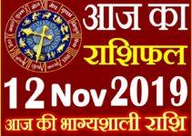 12 नवंबर 2019 राशिफल Aaj ka Rashifal in Hindi Today Horoscope
