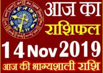 14 नवंबर 2019 राशिफल Aaj ka Rashifal in Hindi Today Horoscope