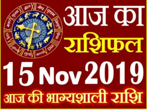 15 नवंबर 2019 राशिफल Aaj ka Rashifal in Hindi Today Horoscope