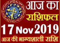 17 नवंबर 2019 राशिफल Aaj ka Rashifal in Hindi Today Horoscope