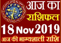 18 नवंबर 2019 राशिफल Aaj ka Rashifal in Hindi Today Horoscope