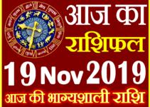 19 नवंबर 2019 राशिफल Aaj ka Rashifal in Hindi Today Horoscope