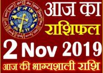 2 नवंबर 2019 राशिफल Aaj ka Rashifal in Hindi Today Horoscope