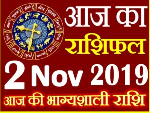2 नवंबर 2019 राशिफल Aaj ka Rashifal in Hindi Today Horoscope