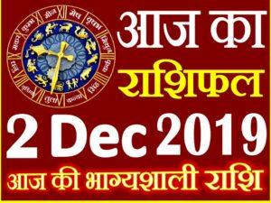 2 दिसंबर 2019 राशिफल Aaj ka Rashifal in Hindi Today Horoscope
