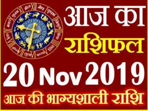 20 नवंबर 2019 राशिफल Aaj ka Rashifal in Hindi Today Horoscope