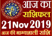 21 नवंबर 2019 राशिफल Aaj ka Rashifal in Hindi Today Horoscope