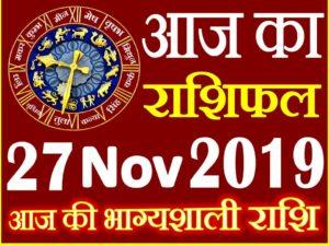 27 नवंबर 2019 राशिफल Aaj ka Rashifal in Hindi Today Horoscope